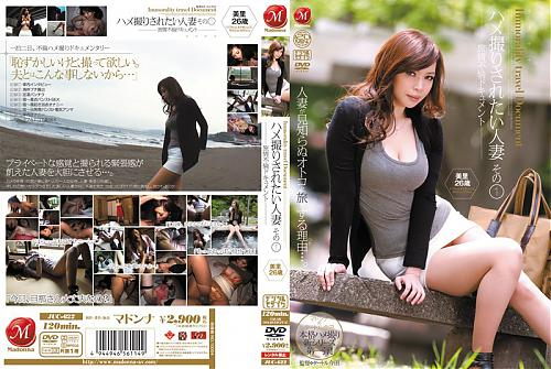 Misato Ogawa – Immorality Travel Document