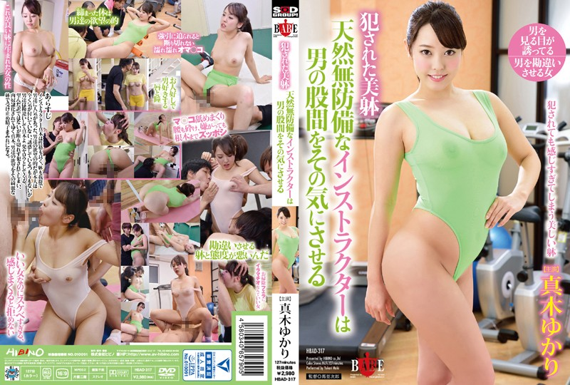 I Fucked The Yoshikarada Natural Defenseless Instructor Yukari Maki To The Crotch Of A Man In The Mind [HBAD-317] (Umanami Jiro, Hibino) [cen] [2016 г., 3P, 4P, Solowork, Planning, Leotard, Instructor, DVDRip]